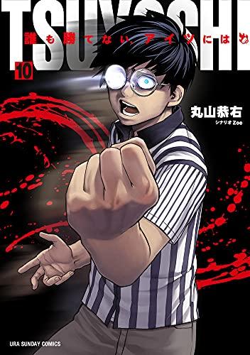 TSUYOSHI 誰も勝てない、アイツには (10)