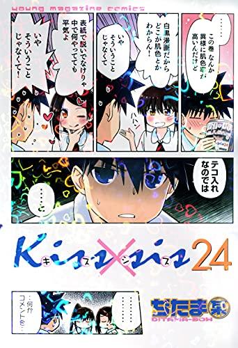 Kiss×sis (24)