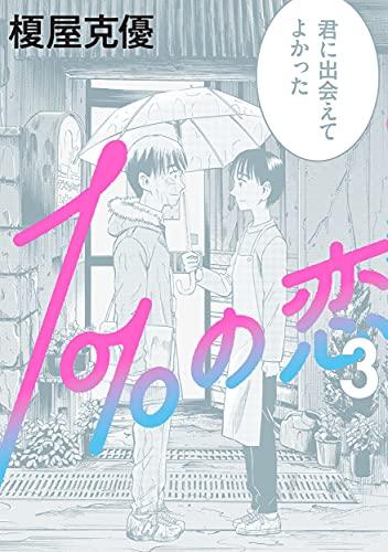 1%の恋 (3)