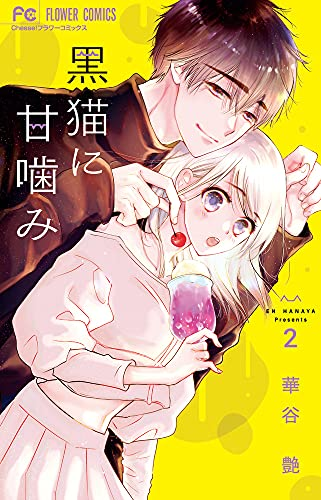 黒猫に甘噛み (2)