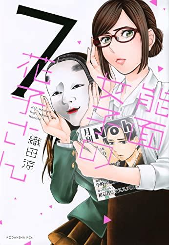 能面女子の花子さん (7)