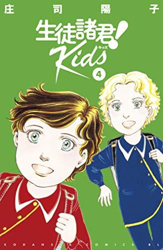 生徒諸君! Kids (4)