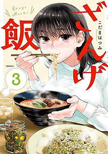ざんげ飯 (3)