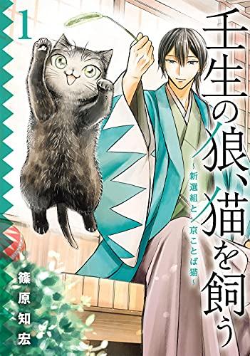 壬生の狼、猫を飼う~新選組と京ことば猫~ (1)