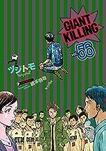 GIANT KILLING (56)