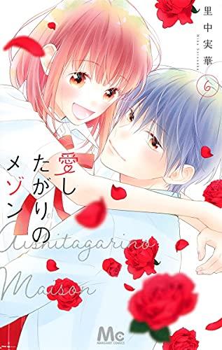 愛したがりのメゾン (6)