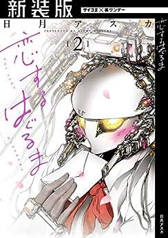 【新装版】恋するはぐるま (2)