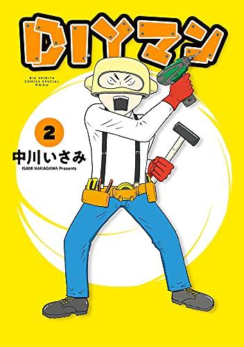 DIYマン (2)