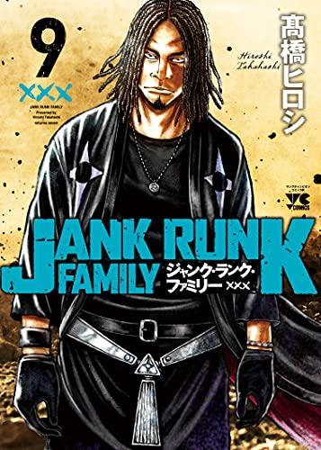 ジャンク・ランク・ファミリー 9 (9)