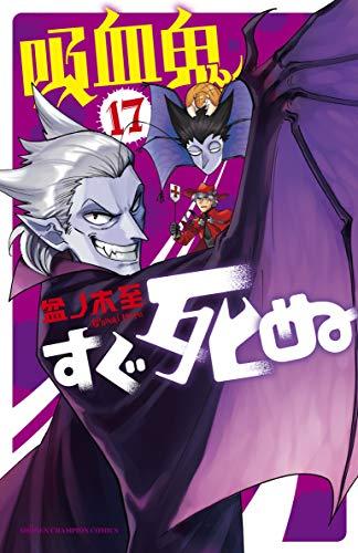 吸血鬼すぐ死ぬ 17 (17)