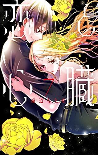 恋と心臓 (7)