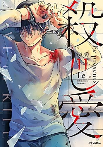 殺し愛 (11)