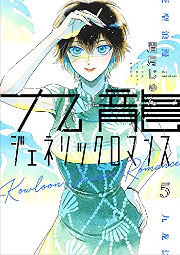 九龍ジェネリックロマンス (5)