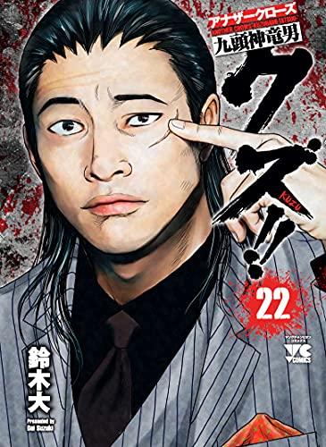 クズ!!~アナザークローズ九頭神竜男~ 22 (22)