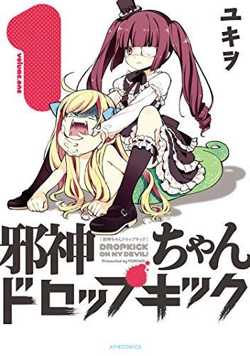 『邪神ちゃんドロップキック』で話題の美少女絵師「ユキヲ」特集!オススメ漫画5選