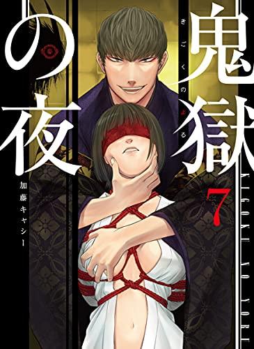 鬼獄の夜 (7)