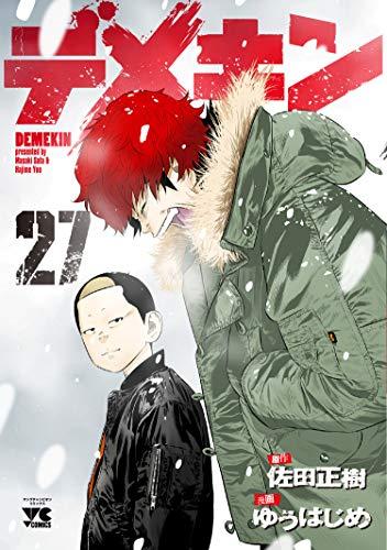 デメキン 27 (27)