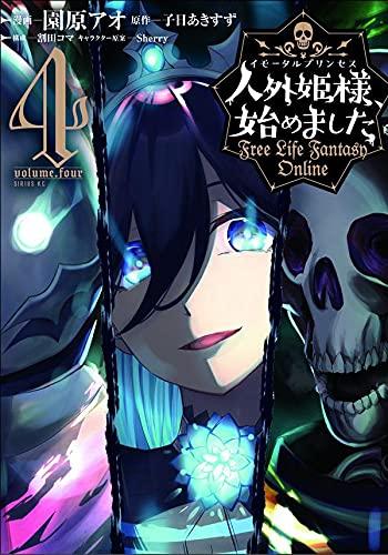 人外姫様、始めました ~Free Life Fantasy Online~ (4)