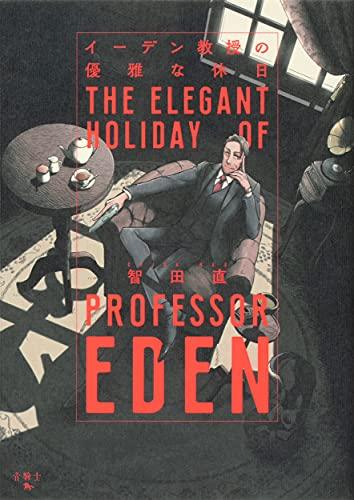 イーデン教授の優雅な休日