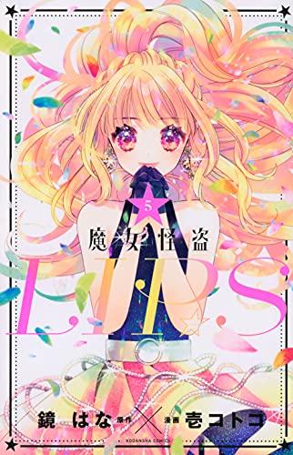 魔女怪盗LIP☆S (5)
