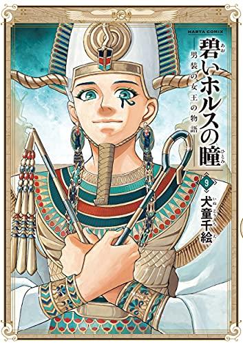 碧いホルスの瞳 -男装の女王の物語- (9)