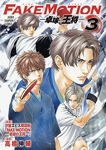 FAKE MOTION-卓球の王将- 3 (3)