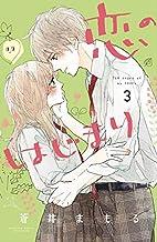 恋のはじまり (3)