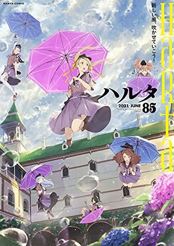 ハルタ 2021-JUNE volume (85)