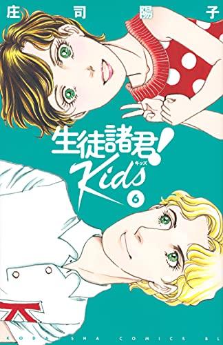 生徒諸君! Kids (6)