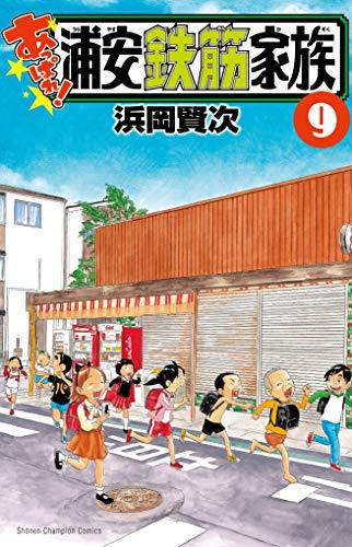 あっぱれ!浦安鉄筋家族 9 (9)