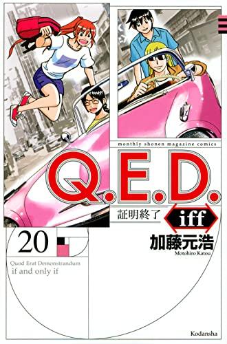 Q.E.D.iff -証明終了- (20)
