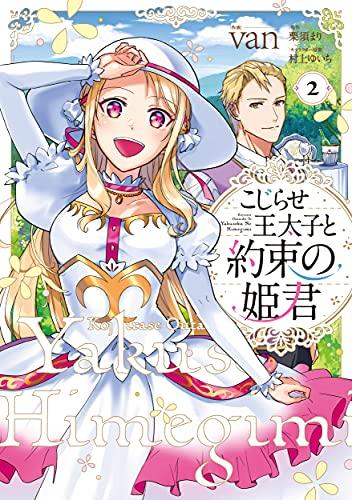 こじらせ王太子と約束の姫君 (2)