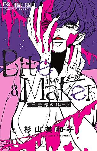 Bite Maker ~王様のΩ~ (8)