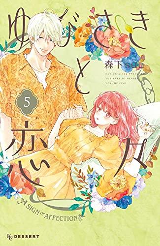 ゆびさきと恋々 (5)