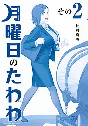 月曜日のたわわ(2)青版