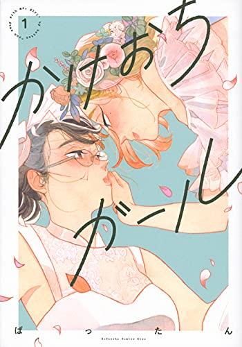 かけおちガール【書籍版】 (1)