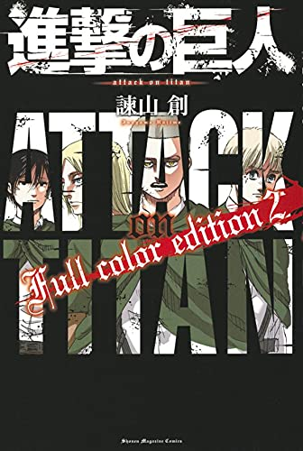 進撃の巨人 Full color edition (2)
