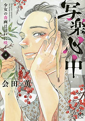 写楽心中 少女の春画は江戸に咲く 4 (4)