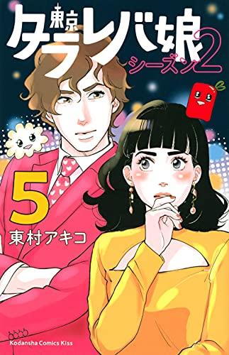 東京タラレバ娘 シーズン2 (5)