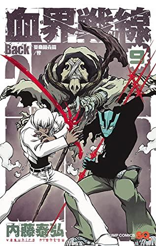 血界戦線 Back 2 Back (9)