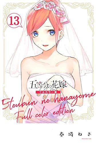 五等分の花嫁 フルカラー版 (13)