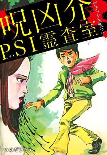 『呪凶介PSI霊査室』