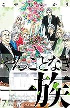 やんごとなき一族 (7)