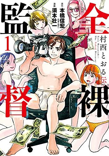 全裸監督 村西とおる伝 (1)