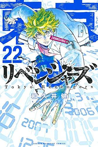 東京卍リベンジャーズ (22)
