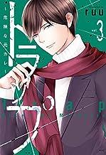 トラップ ~危険な元カレ~ (3)