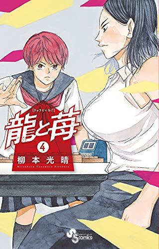 龍と苺 (4)