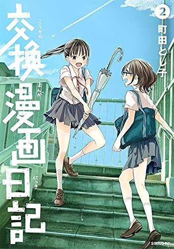交換漫画日記 (2)