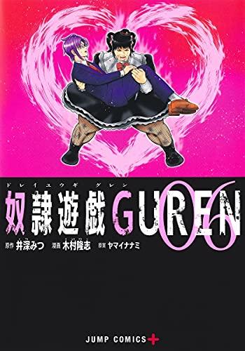 奴隷遊戯GUREN (6)