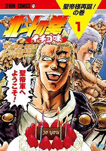 「北斗の拳」スピンオフ漫画特集!オススメ漫画5選